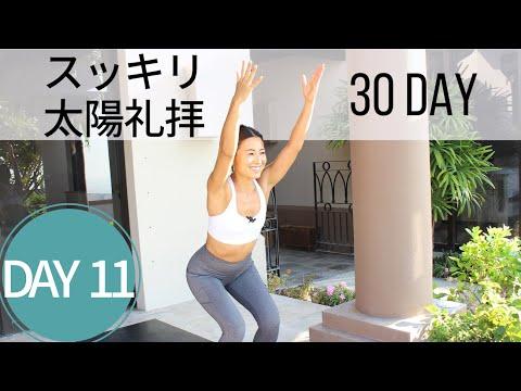 【初心者向け★】スッキリ太陽礼拝 朝ヨガ Day 11 - 30 Day ヨガ Growth