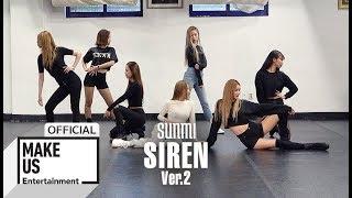 선미 (SUNMI) '사이렌 (Siren)' 안무 영상 Ver.2