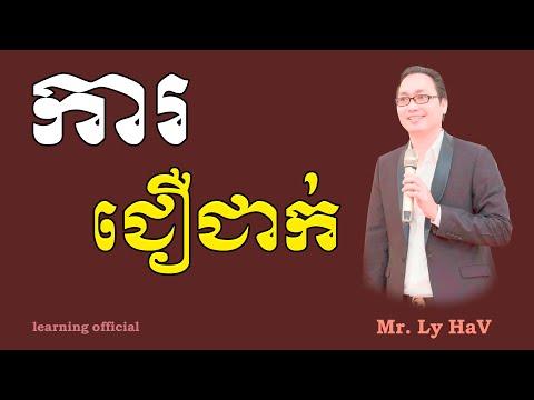ការជឿជាក់[លោកគ្រូ លី ហាវ Ly Hav]learning official