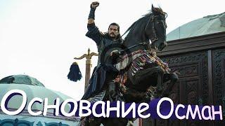 Основание Осман (1 сезон) 4,5,6 СЕРИЯ СМОТРЕТЬ (2019)