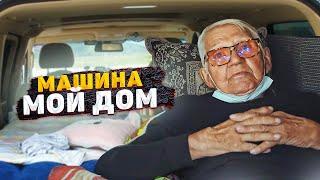 МАШИНА-МОЙ ДОМ. 77-летний ДЕДУШКА шестой год вынужден жить в авто