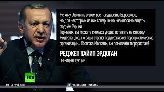 Президент Турции обвинил Германию в поддержке террористов