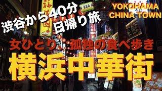 【横浜中華街】食べ歩き、食レポ、女ひとりグルメ旅 🚃 渋谷から40分のことりっぷ。中華料理 / タピオカ / 中国茶 | Yokohama China Towan
