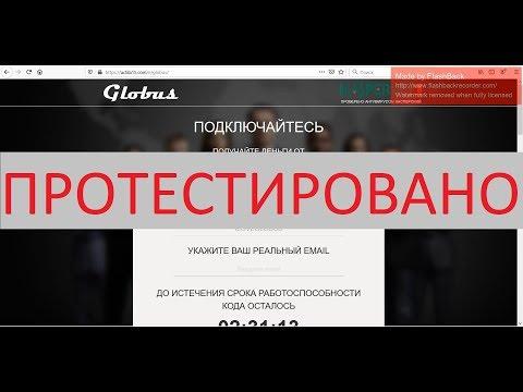 Globus поможет заработать с помощью вашего устройства?