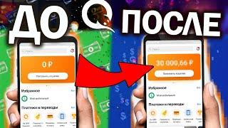 Как заработать без вложений на КИВИ - Как бесплатно получить деньги на QIWI кошелек - Заработок 2020