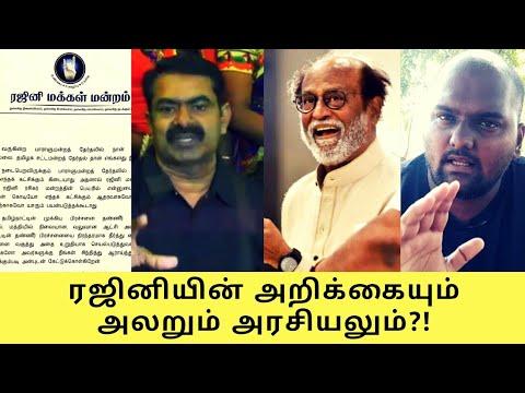 ரஜினிகாந்த் அறிக்கையும் அதன் அரசியலும் | Rajini Makkal Mandram | Rajinikanth | #TheRajiniPolitics