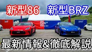 【どっちを選ぶ?】新型86と新型BRZを徹底解説&最新のチューニング情報も!!