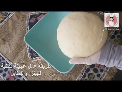 صورة  طريقة عمل البيتزا طريقة عمل عجينة قطنية ذهبية للبيتزا والفطاير وكافة انواع المعجنات  ( الحلقة 28 ) طريقة عمل البيتزا من يوتيوب