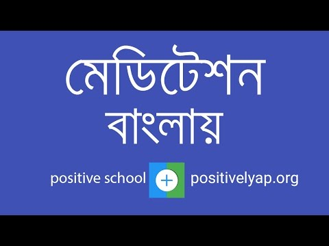 How to meditate - bangla - simple scientific way of meditation - motivational videos & thoughts