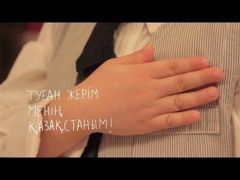 Туған жерім менің — Қазақстаным! Дети поют гимн Казахстана