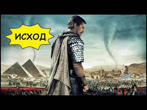 ИСХОД: ЦАРИ И БОГИ (Exodus: Gods And Kings). Впечатления И Обзор Фильма (2014)
