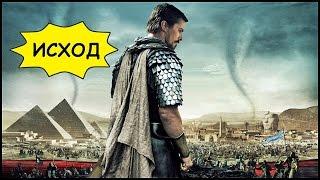 ИСХОД: ЦАРИ И БОГИ (2014) 🎥 Мои Впечатления И Обзор Фильма!