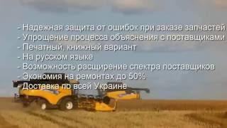 видео запчасти Клаас, Кейс, Джон Дир
