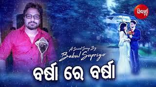 Barsa Re Barsa Barasijaa Romantic Odia Song   Sidharth TV