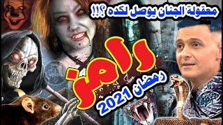 برنامج رامز جلال فى رمضان 2021  - معقولة الجنـــ ـان يوصل لكده ؟؟!!!