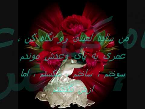 Sad persian love song (Dele daghoon)