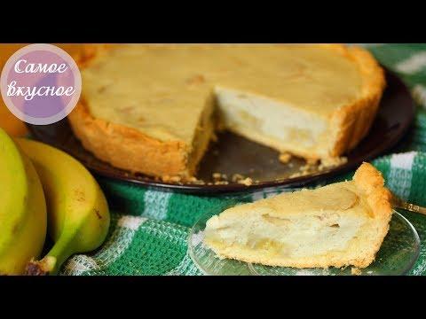 Бананово-творожный пирог - быстро и вкусно!!