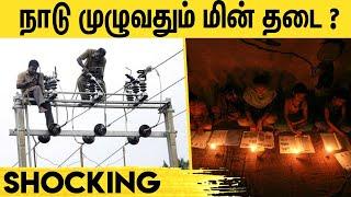 Nation wide electricity Shutdown? | Lockdown