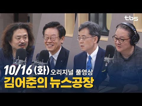 10.16(화) 김어준의 뉴스공장|이재명, 김현종, 원종우, 김은지