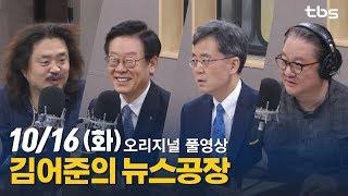 10.16(화) 김어준의 뉴스공장 이재명, 김현종, 원종우, 김은지