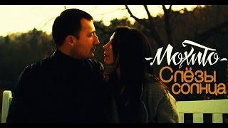 МОХИТО - Слёзы солнца (Официальное видео)