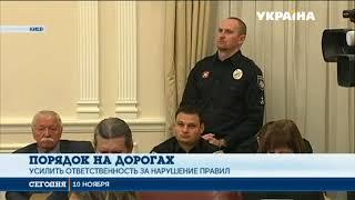 В Украине ужесточают правила дорожного движения