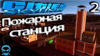 Cities Skylines 2 Пожарная станция Прохождение с модами на русском языке