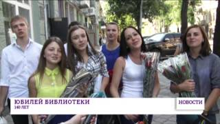 Библиотеке им. М.Грушевского - 140 лет