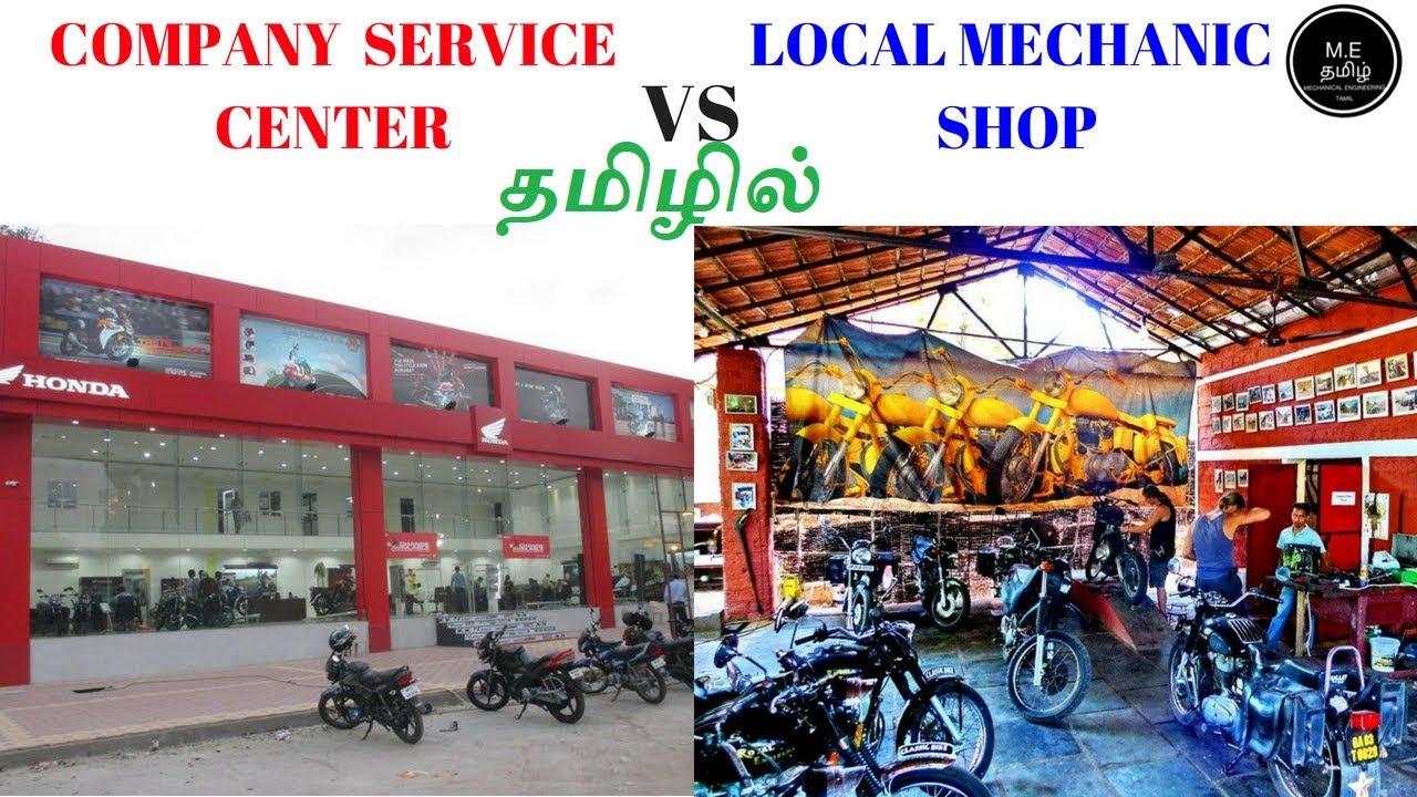 Nearest Mechanic Shop >> Company Service Center Vs Local Mechanic Shop தம ழ ல