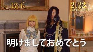 【特別動画】映画『翔んで埼玉』から新年のご挨拶!/2019年2月22日(金)公開
