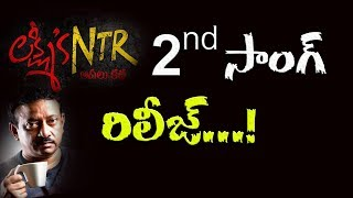 Laxmi's NTR Second Song Released By RGV On his Facebook Page | Dot News