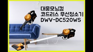 대웅모닝컴 청소기 코드리스 무선청소기 DWV DC520…