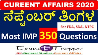 september 2020 monthly current affairs in kannada   for kpsc exams