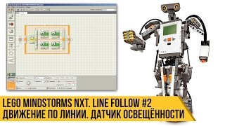 Lego Mindstorms NXT. Движение по линии. Датчик освещённости.