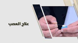 د. خالد عبيدات - علاج العصب