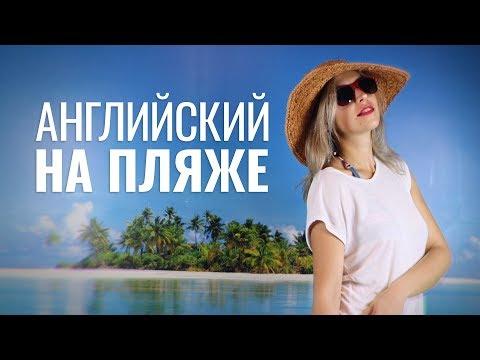 Английский летом: На пляже | Travelling Part 2
