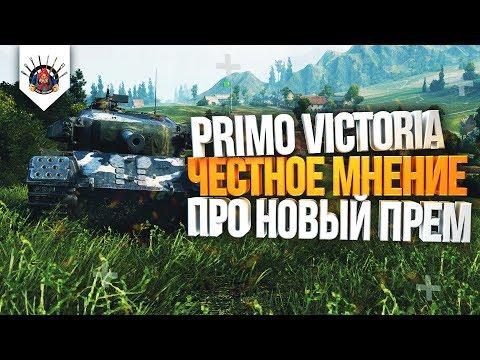 😑 PRIMO VICTORIA - МОЁ МНЕНИЕ ПРО ЭТОТ ТАНК