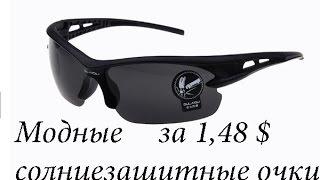 Посылка с AliExpress модные солнцезащитные очки OULAIOU Обзор распаковки