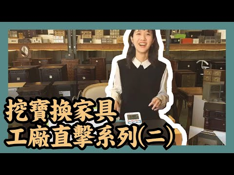 【HI生活X薰小編_直播】薰小編帶你飛~~~ 宏宜工廠直擊(二)!!!