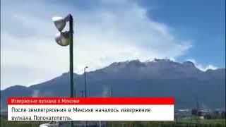 После сильного землетрясения в Мексике началось извержение вулкана