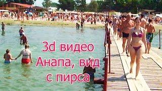 3d видео для очков LG, Samsung: Черное море, Анапа, вид с пирса.(3d видео для очков LG, Samsung: Черное море, Анапа, вид с пирса 20160822., 2016-08-27T14:53:15.000Z)