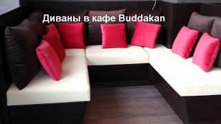 Диваны в кафе Buddakan на заказ(, 2013-09-26T15:58:50.000Z)