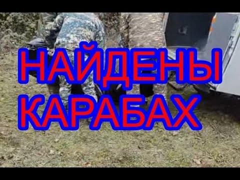 Сотрудники ГСЧС собирают трупы . Последние новости. Нагорный карабах Азербайджан Армения.