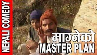 माग्नेको मास्टर प्लान || Magne Ko Master Plan || Nepali Comedy