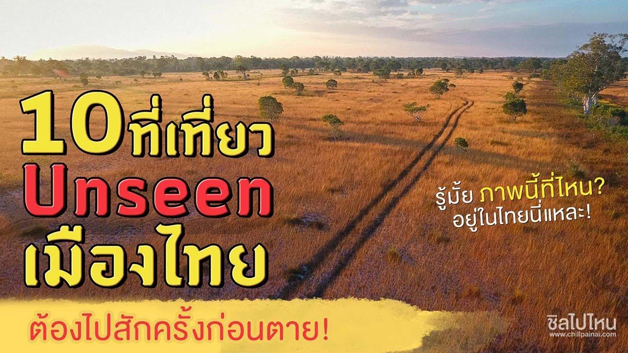 10 ที่เที่ยว unseen เมืองไทย ชีวิตนี้ต้องไปให้ได้ก่อนตาย!