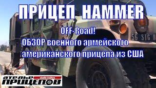 Прицеп HUMMER OFF-Road! ОБЗОР военного армейского американского прицепа из США