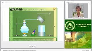 Использование ИКТ-технологий на уроках естественно-научного цикла в соответствии с ФГОС