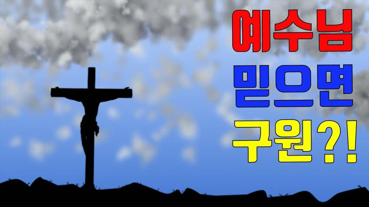 영적전쟁3]예수님 믿으면 구원?!