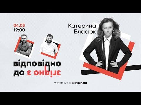 ВДЗЗ #17 | Катерина Власюк — адвокат з сімейних справ