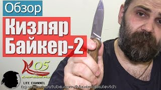 Обзор Ножа Кизляр Байкер-2 из KNIFE05.RU